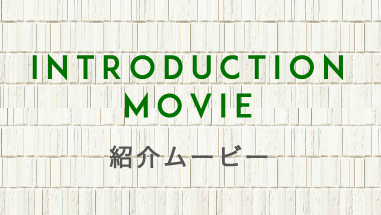 Introductionmovie 紹介ムービー